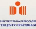 Съобщение на Агенцията по вписванията