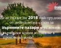Запазете своето място за събитието на годината в сектора на производството, преработката и търговията със зърнени и маслодайни култури